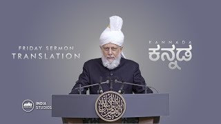 Friday Sermon | 13th Nov 2020 | Translation | Kannada
