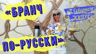 Бранч по русски на Северном Кипре Северныйкипр ТРСК Турецкаяреспубликасеверногокипра Кирения