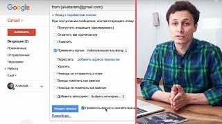 ПОЧТА GMAIL | Как настроить русский язык, ярлыки и сортировка писем? Видеоурок | Алексей Аль-Ватар