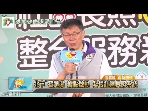 台北市長候選人_柯文哲_銀髮健康照顧協會整理