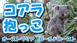 オーストラリアのゴールドコーストにある動物園「Currumbin Wildlife Sa...