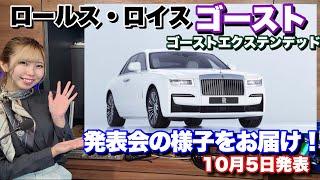 【脱贅沢】新型ロールスロイスゴースト/ゴーストエクステンデッド MSTVニュース