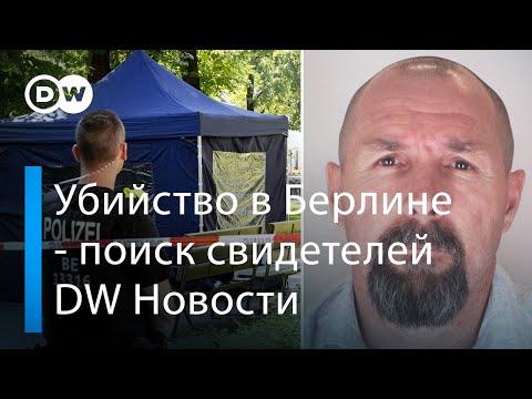 Убийство чеченца в Германии: диаспора просит защиты, полиция ищет свидетелей. DW Новости (06.09.19)