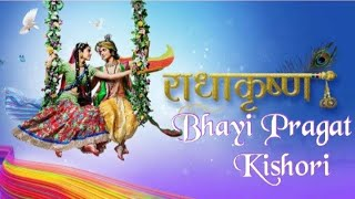 """ Bhayi Pragat Kishori "" Superb Bhajan Song Presented By Shlok Music Com."