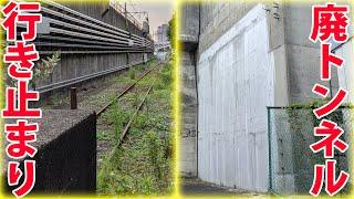 山手線・西日暮里駅にある謎の線路を探索してみた