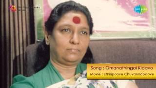 Ithiripoove Chuvannapoove | Omanathinkal Kidavo song