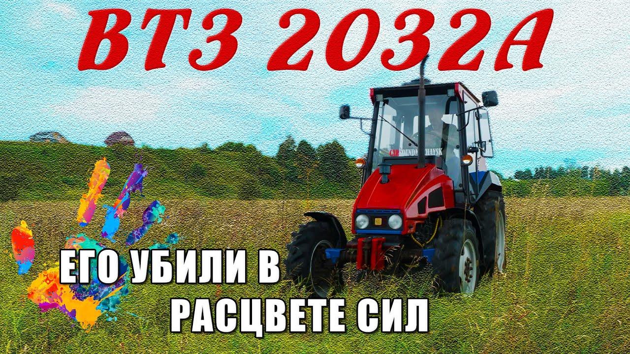 ТРАКТОР БУДУЩЕГО, которое НЕ НАСТУПИЛО / ВТЗ-2032А/ Иван Зенкевич