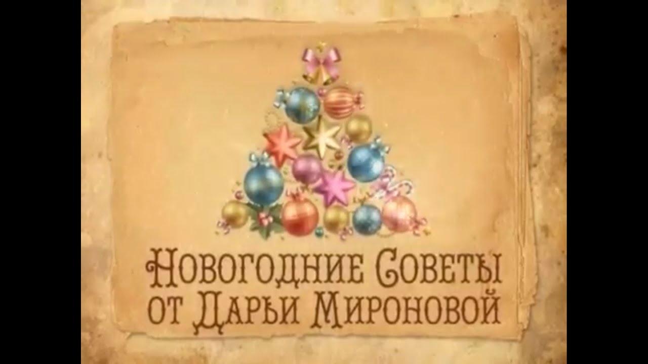 Новогодние Советы. Гадание на обручальном кольце. Дарья Миронова. Раз-тв