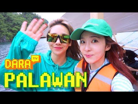 DARA TV │DARA in PALAWAN #ep.5 싼토끼의 팔라완 힐링투어