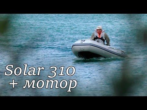Лодка Solar 310 + мотор. Продолжаем обкатку