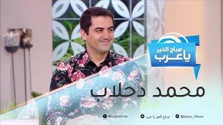 """محمد دحلاب يحتفل بانطلاق """"ما شبك"""""""
