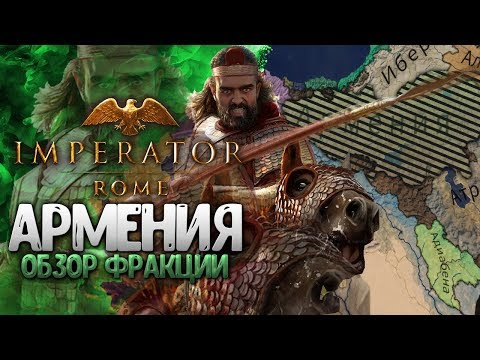 АРМЕНИЯ в Imperator: Rome ● Обзор Фракции и Начало Прохождения в новой стратегии от PARADOX