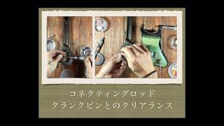 【コネクティングロッド クランクピンとのクリアランスshort.ver】ショベルヘッド  Connecting rod Crank pin clearance メンテナンス
