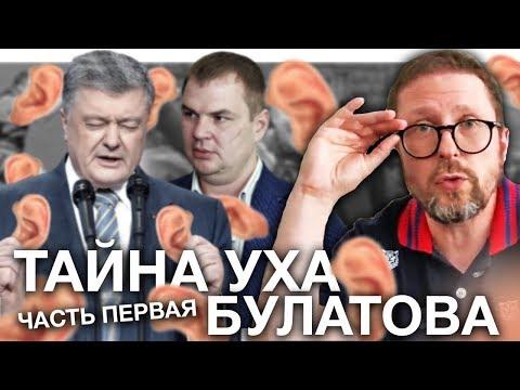 Скрепы Майдана. Ухо Булатова.