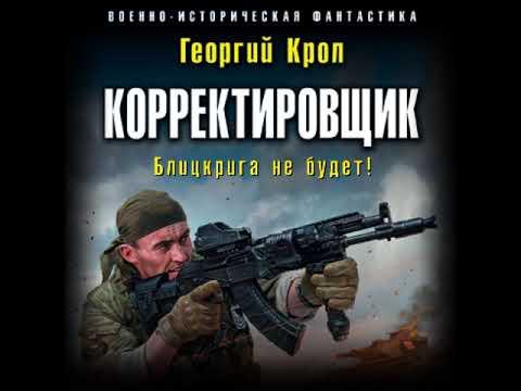 Георгий Крол – Корректировщик. Блицкрига не будет!. [Аудиокнига]