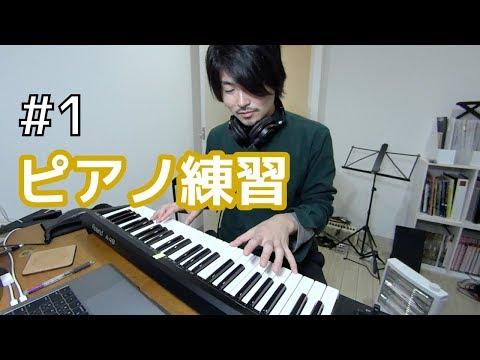 【ピアノ練習Vlog #1】C-F-G-Cを弾く