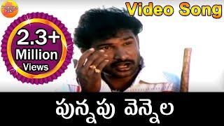Punnapu Vennela || Telangana Folk Songs || Janapada Geethalu Telugu || Telugu Folk Songs