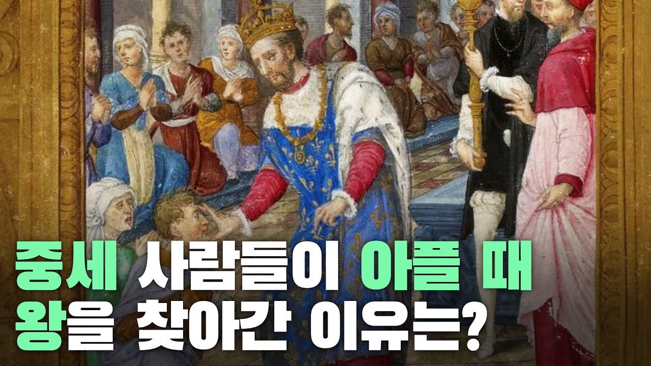 중세 사람들이 아플 때 왕을 찾아간 이유는?