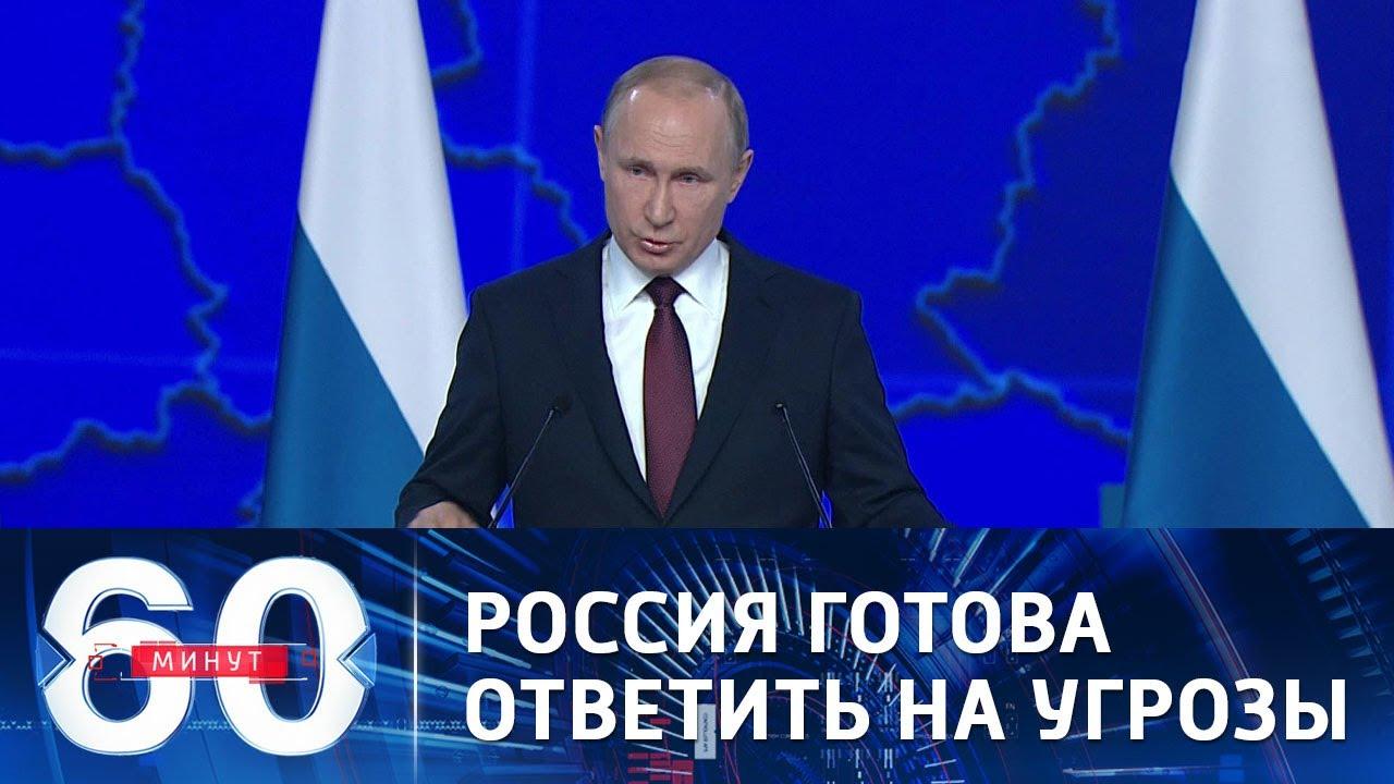 Путин: у России готов ответ на размещение американских ракет в Европе. 60 минут от 13.04.21