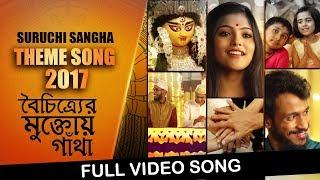 Suruchi Sangha Theme Song 2017 | Durga Puja | Mamata Banerjee | Shreya Ghoshal | Jeet Gannguli