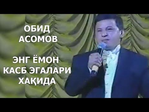 Obid Asomov - Eng Yomon Kasb Egalari Haqida | ARXIV Video