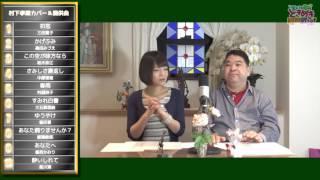 【まい&徹のときめき昭和歌謡!】 FMおだわらのパーソナリティで昭和歌...