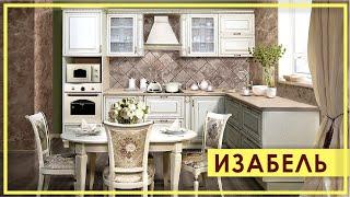КУХНЯ «Изабель». Обзор кухни «Изабель» от Пинскдрев в Москве