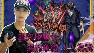 【小薰】Monster Strike怪物彈珠『超究極關卡-惡的象徵 人人為我』初日通關!