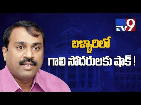 Congress ahead of BJP in Bellary - Karnataka Election Results 2018 - TV9