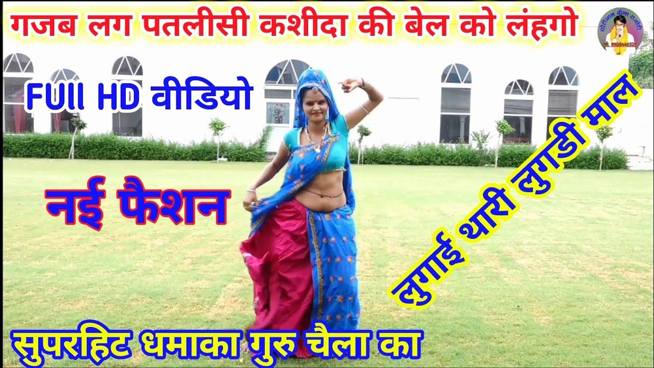 गजब लग पतलीसी कशीदा की बैल को लंहगो !! गुरु चैला का नया लेडिज मीणा गीत!!