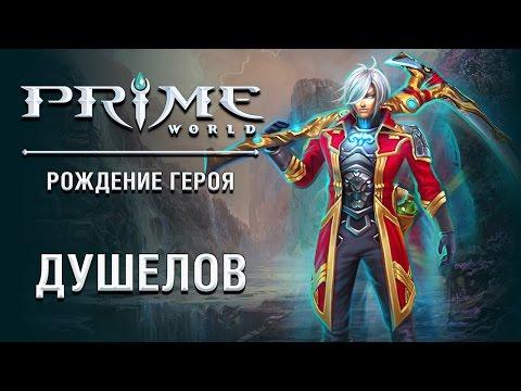 видео: Герой prime world — Душелов