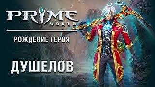 Герой Prime World — Душелов