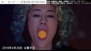 2018年4月6日 公開予定 □娼年(日本/2018年/119分) 監督・脚本:三浦大...