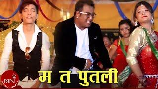 New Nepali Teej Song 2015 Mata Putali Dhalki Dhalki By Meksam Khati Chhetri & Amrita Lamichhane HD