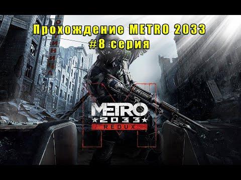 Прохождение Metro 2033 #8 серия. Библиотекари.