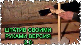 ✔ Штатив своими руками версия 2.0 /  Stand with your hands(, 2017-01-16T19:33:30.000Z)