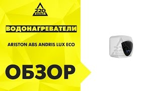Обзор Водонагреватели ARISTON ABS ANDRIS LUX ECO
