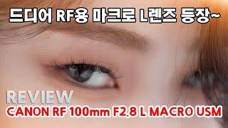마크로 렌즈란 이런것! 캐논 RF 100mm F2.8 …