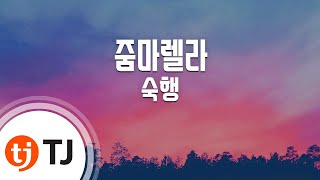 [TJ노래방] 줌마렐라 - 숙행 / TJ Karaoke