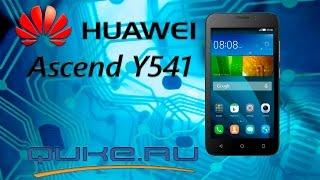 Обзор Huawei Ascend Y541 ◄ Quke.ru ►