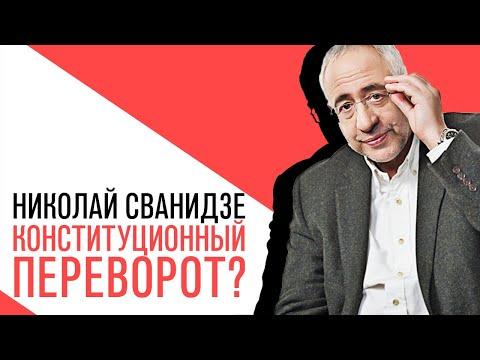 «События недели», Николай Сванидзе о событиях недели, душевнобольные потянулись в Кремль