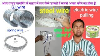 How to wire pulling in pipe concealed electric wiring ।। underground wiring wire pulling
