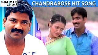 Chandrabose Hit Song Avunu Vallidaru Istapaddaru Movie Ra Rammani Video Song Shalimarcinema
