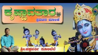Chakravarthy Sulibele - Krishnavatara - Part 2