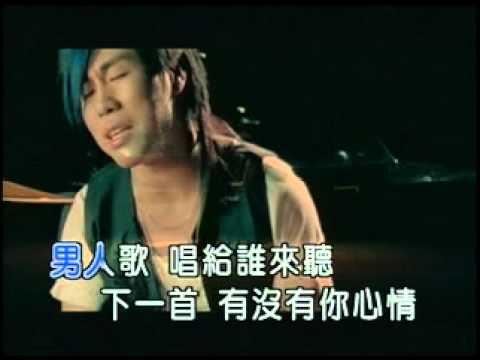 胡彥斌-男人KTV.mpg - YouTube