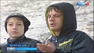 В Астрахани нашли молодого человека, который спас тонущего ребенка
