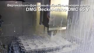 Вертикально-фрезерный обрабатывающий центр DMG Deckel Maho DMC 65 V