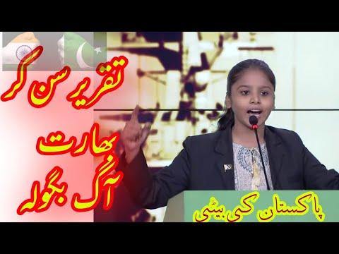 Urdu speech