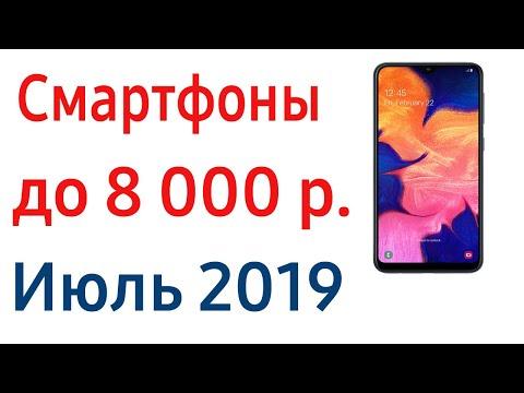 ТОП 7. Лучшие смартфоны до 8000 рублей. Июль 2019 года. Рейтинг!