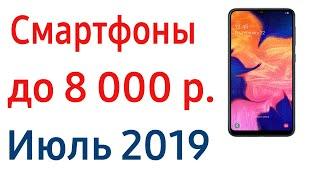 ТОП 7.Лучшие Смартфоны до 8000 Рублей. Июль 2019 Года. Рейтинг! Какой Лучше Смартфон Выбрать